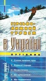 Гірсько-лижний туризм в Україні. Путівник