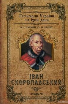 Скоропадські. Іван Скоропадський. Павло Скоропадський