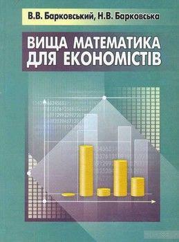 Вища математика для економістів