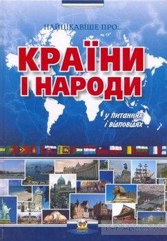 Найцікавіше про країни і народи