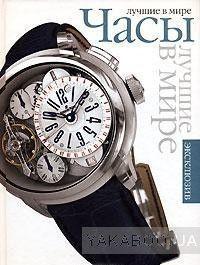 Лучшие в мире часы