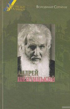 Українські державники. Андрей Шептицький