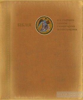 Біблія для сімейного читання з коментарями та ілюстраціями