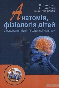 Анатомія, фізіологія дітей з основами гігієни та фізичної культури