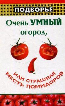 Очень умный огород, или Страшная месть помидоров