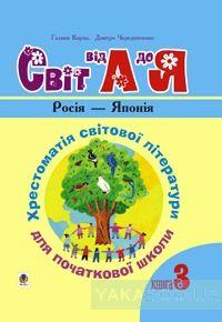 Cвіт від А до Я. Хрестоматія світової літератури для початкової школи