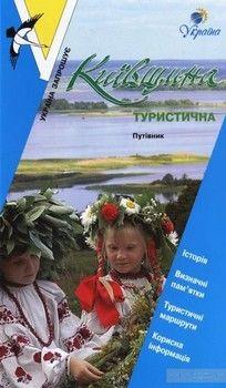 Київщина туристична. Путівник