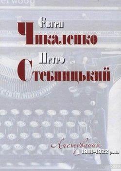 Євген Чикаленко і Петро Стебницький. Листування. 1901—1922 роки