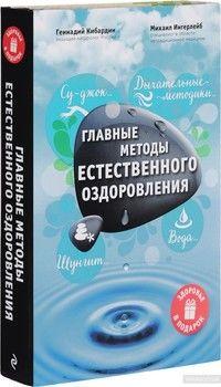 Главные методы естественного оздоровления (комплект из 2 книг)