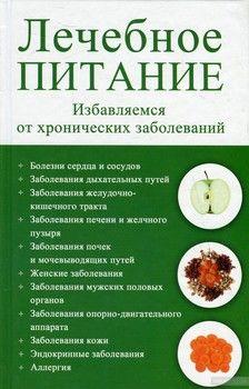 Лечебное питание. Избавляемся от хронических заболеваний