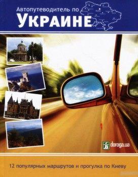 Автопутеводитель по Украине. 12 популярных маршрутов и прогулка по Киеву