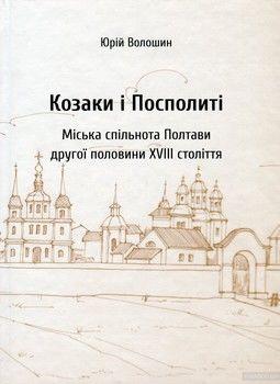 Козаки і посполиті. Міська спільнота Полтави другої половини XVIII ст.