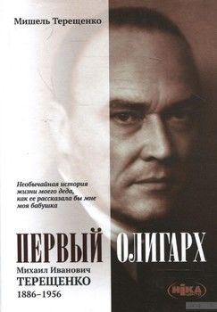 Первый олигарх. Михаил Иванович Терещенко (1886–1956)