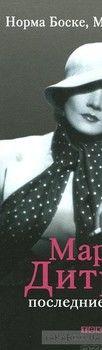 Марлен Дитрих. Последние секреты