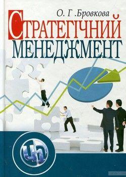 Стратегічний менеджмент