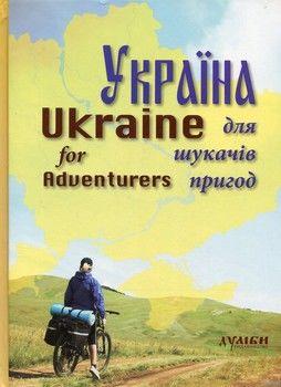 Україна для шукачів пригод / Ukraine for Adventurers
