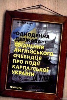 Одноденна держава: Свідчення англійського очевидця про події Карпатської України