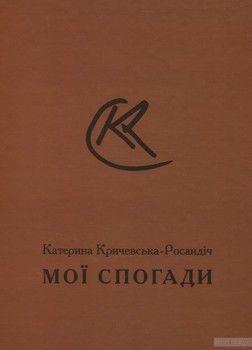 Катерина Кричевська-Росандіч. Мої спогади