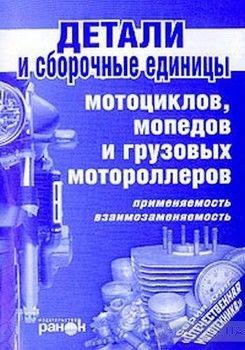 Детали и сборочные единицы мотоциклов, мопедов и грузовых мотороллеров: Применяемость, взаимозаменяемость