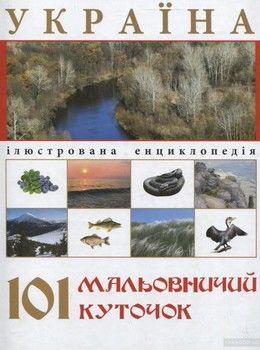 Україна. 101 мальовничий куточок