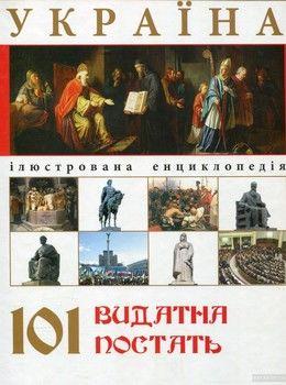 Україна. 101 видатна постать