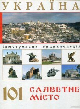 Україна. 101 славетне місто