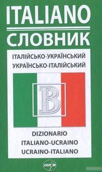 Італійсько-український / українсько-італійський словник