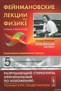 Фейнмановские лекции по физике. Том 5. Электричество и магнетизм