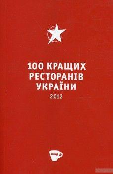 100 кращих ресторанів України