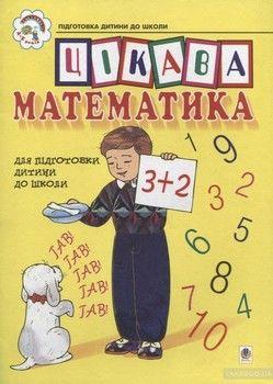 Цікава математика. Навчальний посібник для підготовки дітей до школи