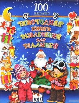 Новогодняя книга развлечений для малышей (+100 наклеек)
