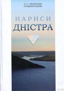 Нариси Дністра