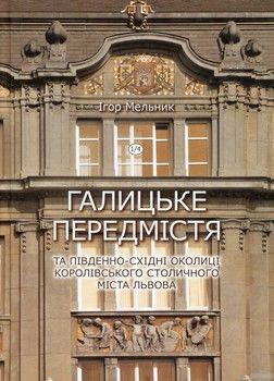 Книга Галицьке передмістя