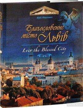 Благословенне місто Львів / Lviv the Blessed City