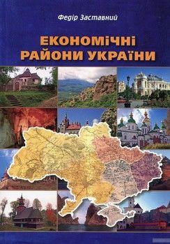 Економічні райони України. Реалії та перспективи