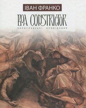 Boa Constrictor. Бориславські оповідання