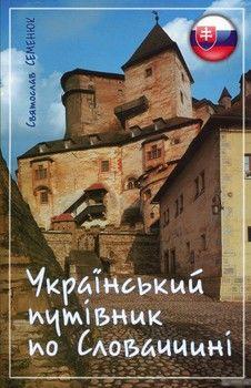 Український путівник по Словаччині