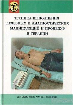 Техника выполнения лечебных и диагностических манипуляций и процедур в терапии