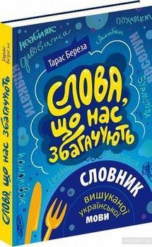Слова, що нас збагачують. Словник вишуканої української мови