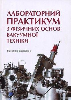 Лабораторний практикум з фізичних основ вакуумної техніки