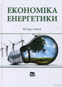 Економіка енергетики