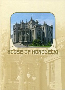 House of Horodecki