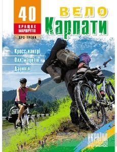 ВелоКарпати. 40 кращих маршрутів