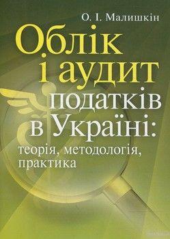 Облік і аудит податків в Україні: теорія, методологія, практика