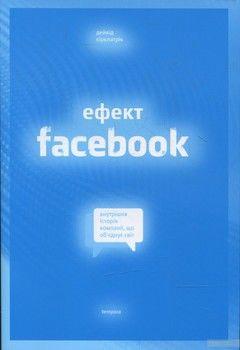 Ефект Facebook