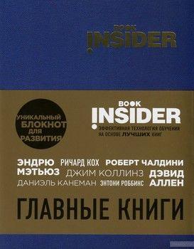 Book Insider. Главные книги (синий)