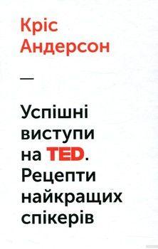 Успішні виступи на TED. Рецепти найкращих спікерів. Кріс Андерсон
