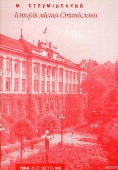 Історія міста Станіслава