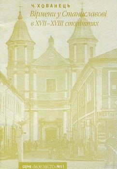 Вірмени у Станиславові в ХVІІ – ХVІІІ століттях
