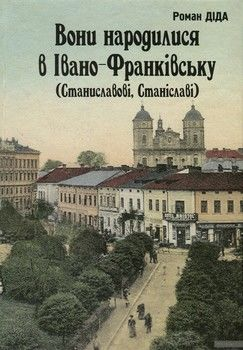 Вони народилися в Івано-Франківську (Станиславові, Станіславі). Біографічний довідник